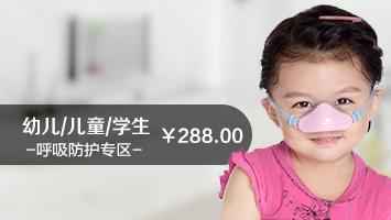 幼儿、儿童、学生呼吸防护专区