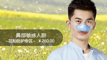 鼻敏感、花粉防护专区